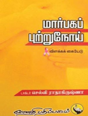 books by dr. selvi